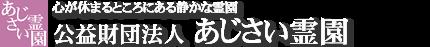 長崎の霊園のことならあじさい霊園